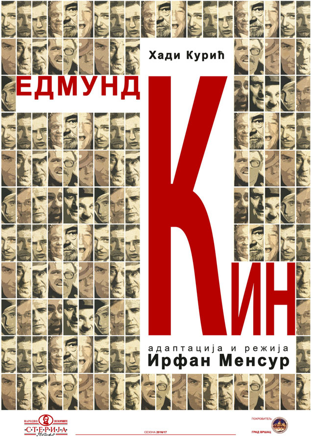 "Представа ""ЕДМУНД КИН"""