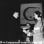 Нобевловац још пре 30 година награђен на СПЈ