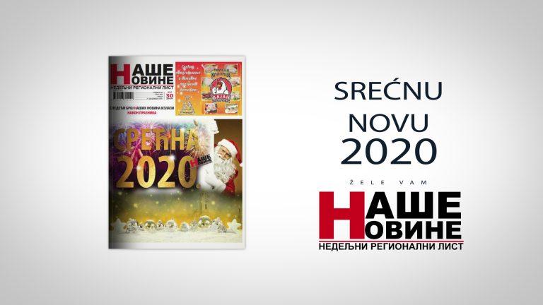 СРЕЋНА НОВА 2020!